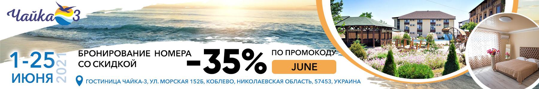 Промокод июнь